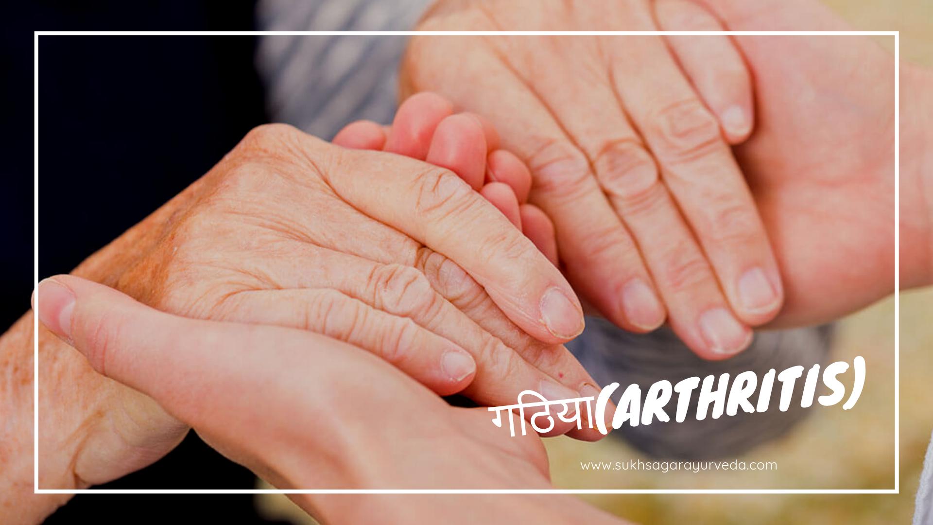 गठियाarthritis-का-सम्पूर्ण-इलाज